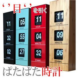 パタパタ時計 壁掛け時計 置き時計 時計 デジタル時計 アナログ時計 ぱたぱた時計 電池式 おしゃれ インテリア 新生活 店舗 デザイン 住宅