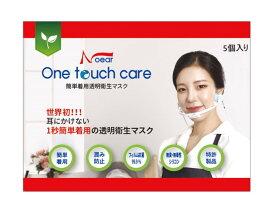 耳にかけないマスク 5個セット マウスシールド マスク冷感 クリスターマスク 透明マスク 小さめ フェイスシールド 冷感マスク 個包装 衛生マスク 洗える マスクガード 飛沫対策 抗菌 口元 透明衛生マスク 接客 繰り返し使える 箱入