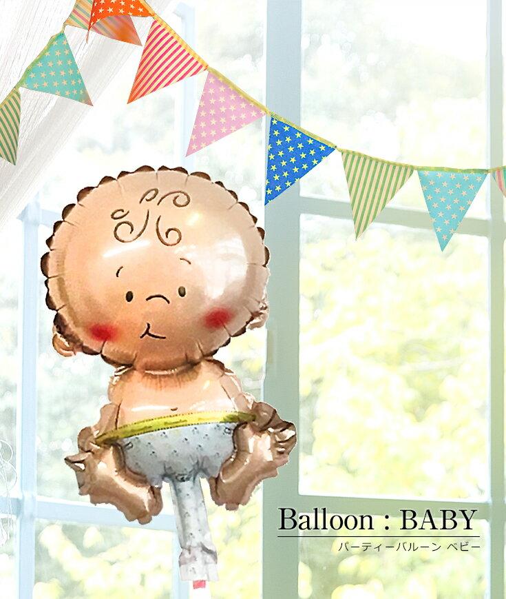 赤ちゃん型の風船 バルーン スモール ベビー 赤ちゃん お誕生日 お祝い 飾り付け バースデイ パーティー フィルム風船 532P17Sep16