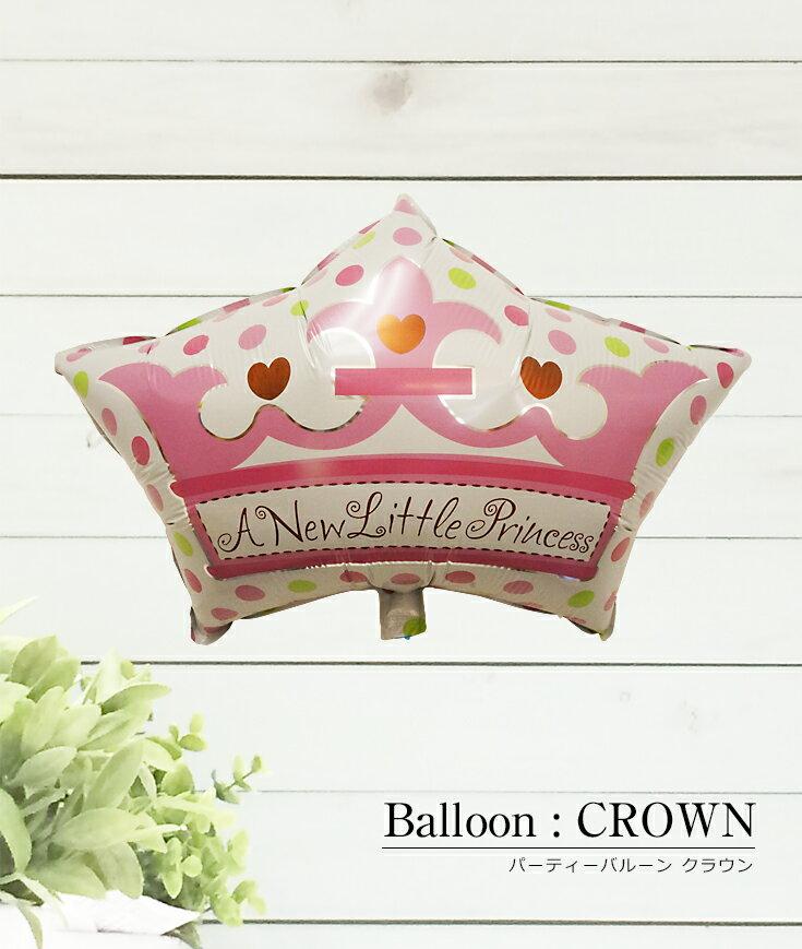 クラウン型の風船 女の子 バルーン 王冠 ピンク お誕生日 お祝い 飾り付け バースデイ パーティー イベント フィルム風船