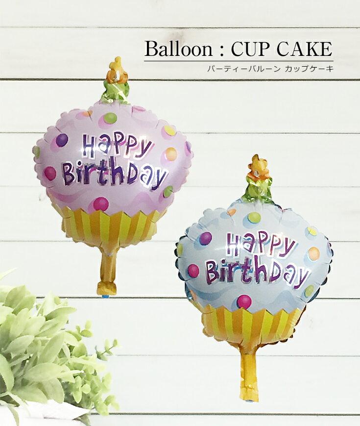 カップケーキの風船 バルーン スモール カップケーキ お誕生日 お祝い 飾り付け バースデイ パーティー フィルム風船 532P17Sep16