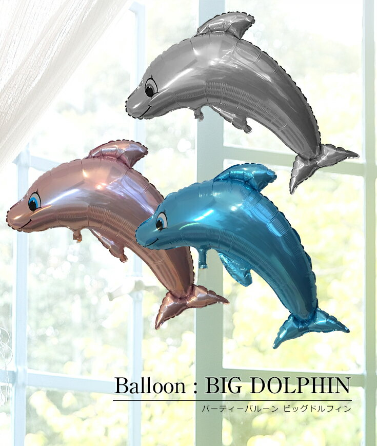 イルカの風船【ビッグタイプ】約78cm バルーン ブルー ピンク お誕生日 お祝い 飾り付け バースデイ パーティー フィルム風船 02P05Nov16