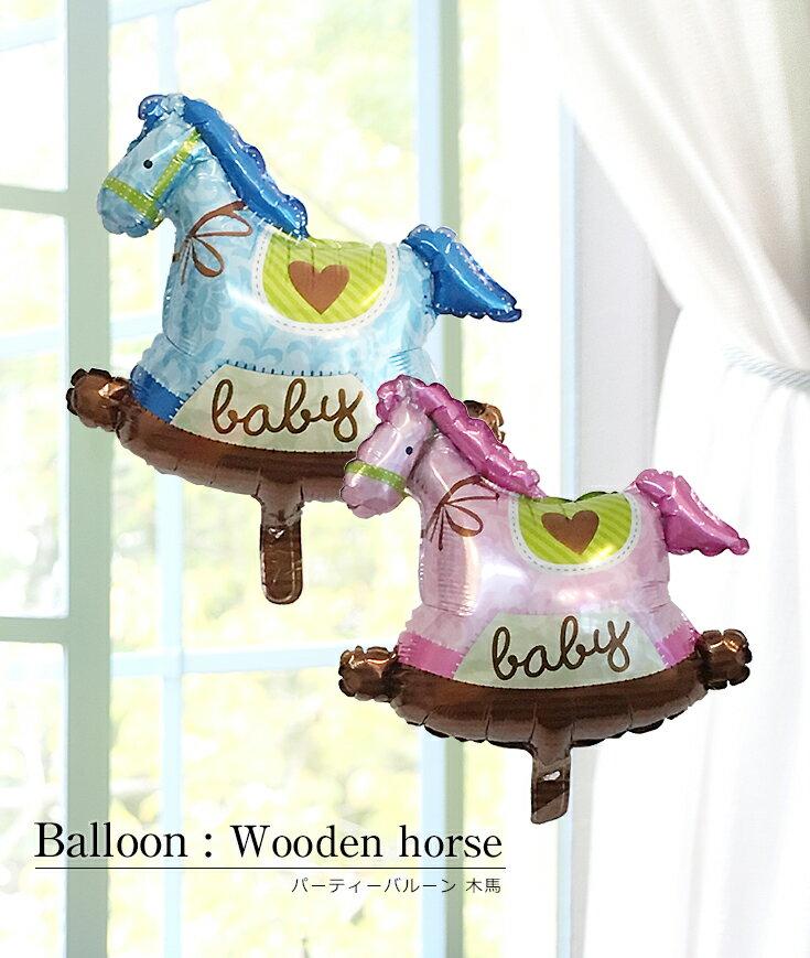 木馬の風船 スモール バルーン 木馬 赤ちゃん お誕生日 お祝い 飾り付け バースデイ パーティー フィルム風船 532P17Sep16