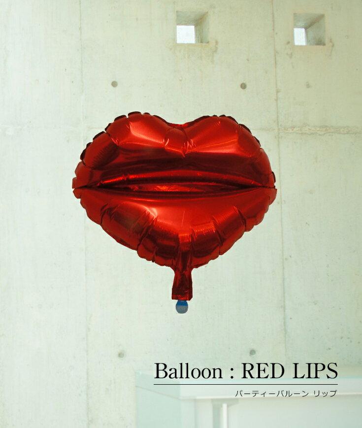 唇型の風船 バルーン スモール リップ 飾り付け ウェディング パーティー イベント フィルム風船 02P03Sep16