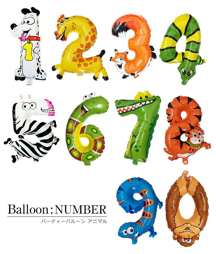 数字の風船【アニマル柄】送料無料 約40cm ナンバーバルーン 動物 お誕生日 お祝い 飾り付け バースデイ パーティー フィルム風船 02P05Nov16