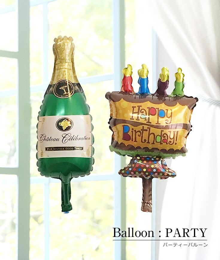 パーティーにピッタリの風船 バルーン スモール シャンパン ケーキ お誕生日 お祝い 飾り付け バースデイ パーティー フィルム風船 532P17Sep16