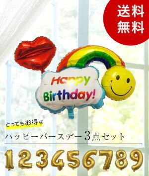 数字のバルーンセットハッピーバースデーHAPPYBIRTHDAYスマイルハートナンバー数字約40cmお祝い誕生日飾り付けバースデイパーティーフィルム風船ビッグ02P09Jul16