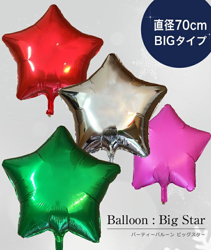 直径約70cm 大きな星型バルーン ビッグサイズ ジャンボ バルーン お誕生日 お祝い 飾り付け バースデイ パーティー イベント 02P05Nov16