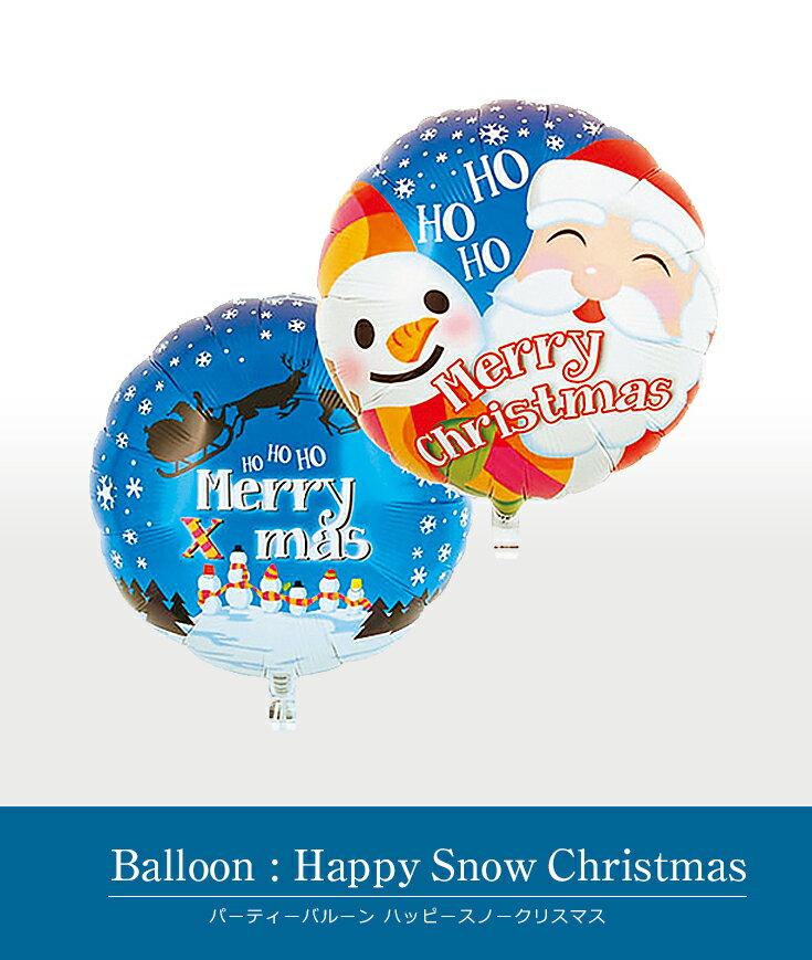 直径約30cm クリスマスバルーン ハッピースノークリスマス 03945 サンタクロース スノーマン 丸型 バルーンブーケ お祝い 飾り付け パーティー イベント 532P17Sep16