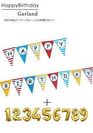 お得な2点セット! HAPPY BIRTHDAYガーランド(フラッグタイプ)と数字のBIG(約90cm)バルーンセット お祝い 誕生日 飾り付け バースデイ パーティー ベビーシャワー【ゆうパケット送料無料】