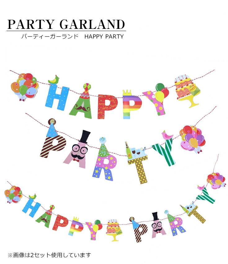 可愛いHAPPYPARTYガーランド HAPPY PARTYバナー お祝い 誕生日 飾り付け バースデイ パーティー ベビーシャワー 02P05Nov16