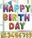 13文字のカラフルなハッピーバースデー&ナンバーバルーンの2点セット♪ happybirathday ナンバー 数字 約40cm お祝い 誕生日 飾り付け バー...