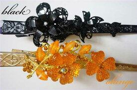 カーテンクリップ【black大/orange】 【花と蝶をモチーフにしたカーテンクリップ】【宅急便配送】