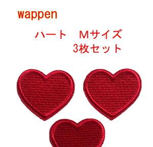 ワッペン ハートM 3枚セット  4.0cm 4.5cm アイロン レッド 赤 Mサイズ 刺繍 ハンドメイド 子供 大人 ナンバー 保育園 幼稚園 小学生