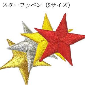 スターワッペンSサイズ(5点セット) 星 ☆ アイロン 刺繍 ハンドメイド 子供 大人 アップリケ