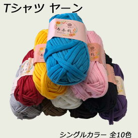 【Tシャツヤーン シングルカラー10色(P19)】 フックドゥ・スパゲッティ ハンドメイド 手芸 DIY 手作り マスク 紐 ゴム