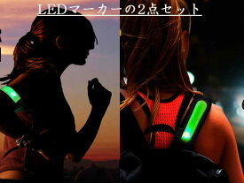 LEDアームバンドとLEDセーフティーライトのセット ジョギング ウォーキング マラソン 散歩 反射材 夜間 事故防止 防災【DM便送料無料】