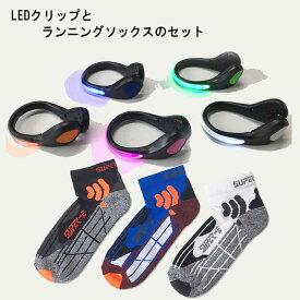 LEDクリップとランニングソックスの2点セット♪ ジョギング ウォーキング マラソン 散歩 反射材 夜間 事故防止 防災【定形外郵便送料無料】