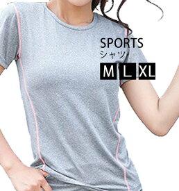 スポーツシャツ4色 レディース フィットネス ランニング ヨガウェア フィットネスウェア トレーニング 半袖 Tシャツ 伸縮 【ゆうパケット送料無料】