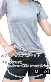 【スポーツウェア上下2点セット4色】 ヨガのスタートセットとしても! スポーツシャツ+スパッツ一体型パンツ【レターパック送料無料】