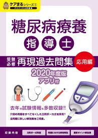 2020年度版糖尿病療養指導士受験必修再現過去問集(応用編)【アプリ付き】