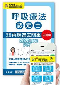 呼吸療法認定士受験必修再現過去問集(応用編)【アプリ付き問題集】2020年度版