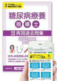 2021年度版糖尿病療養指導士受験必修再現過去問集(基礎編)【アプリ付】