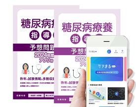 糖尿病療養指導士予想問題集【問題集2冊セット】【アプリ付き】2022年度版