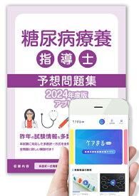 2022年度版糖尿病療養指導士予想問題集(基礎編)【アプリ付】