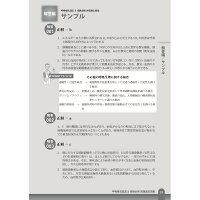 呼吸療法認定士受験必修再現過去問集(応用編)【アプリ付き問題集】2019年度版