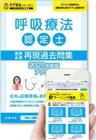 呼吸療法認定士受験必修再現過去問集【アプリ付き問題集】2021年度版