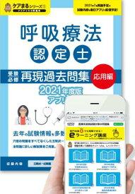 呼吸療法認定士受験必修再現過去問集(応用編)【アプリ付き問題集】2021年度版
