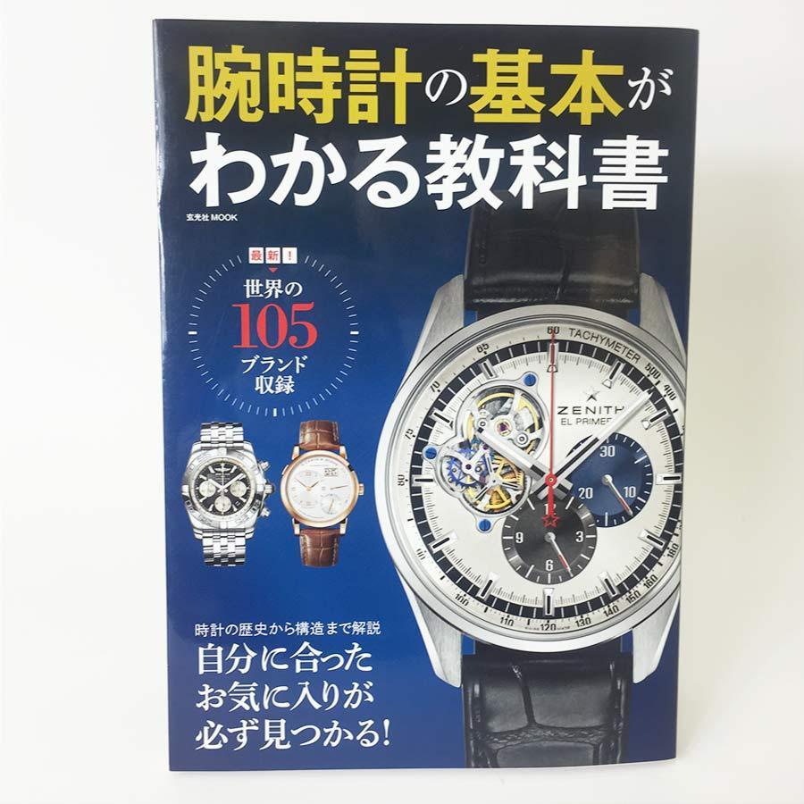 ノーブランド No Brand その他 腕時計の基本がわかる教科書 (玄光社MOOK) 【中古】 - v42199