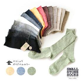 SMALL STONE 日本製 ソックス レディース 靴下 締め付けない 快適 黒 無地 ヤマショウ生活商店オリジナルカラー リネンソックス SO1026