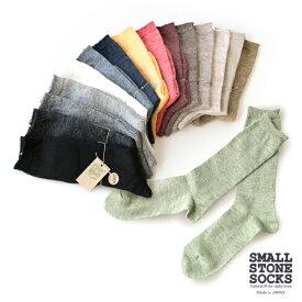 SMALL STONE 日本製 ソックス レディース 靴下 締め付けない 快適 黒 無地リネンソックス SO1026