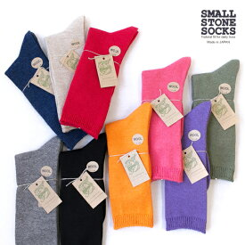 SMALL STONE 日本製 ソックス ウール コットン レディース 靴下 締め付けない 快適 くつ下 靴下SO1113 ウール&コットンソックス