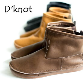 dknot ショートブーツ 日本製 牛革 レディース 靴D'knot ディーノット ショートブーツ TR502 ブラック キャメル ダークブラウン