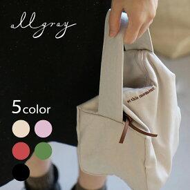 【NEW!】allgray moment pouch bag アールグレイ ミニバッグ レディース 韓国 韓国ブランド 韓国ファッション ファブリック バッグ 手提げ おしゃれ 日本 販売 ギフト プレゼント 送料無料