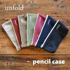 【NEW】unfold pencil case アンフォールド ペンケース ポーチ レディース 韓国 韓国ブランド ファブリック コットン コスメポーチ 化粧ポーチ 大容量 通勤 通学 おしゃれ 日本 販売 Unfold ギフト プレゼント