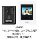 テレビドアホン/アイホン/JS-12E