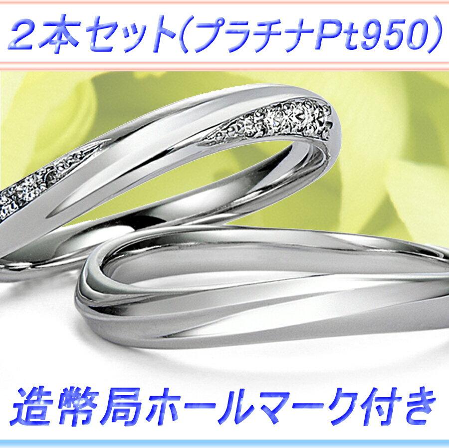 結婚指輪 マリッジリング 2本セット ケース付き プラチナ950 ダイヤモンド8ピース(DEFカラー,VS up) 約0.05ct(レディース用) 平均幅約2.5mm 指輪への刻印無料 ブルーサファイアを無料でお入れ致します。 造幣局ホールマーク