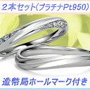 結婚指輪 マリッジリング 2本ペア ケース付き プラチナ950 ダイヤモンド 8ピース(DEFカラー,VS up), 計約0.05ct(レディース用)。 【幅】...