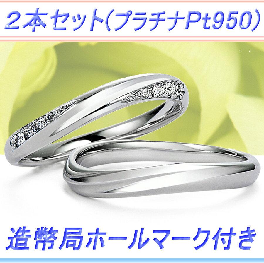 結婚指輪 2本セット PT950 ダイヤモンド計8石約0.05ct(レディース用) 指輪への文字刻印無料 ブルーサファイア無料 ※ケース付き 造幣局検定刻印 マリッジリング セレナータ