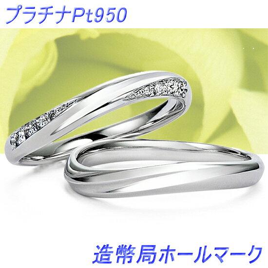 結婚指輪 セレナータ プラチナ950 2本セット ダイヤモンド計8石(レディース用) 文字刻印及びブルーサファイア無料 ※ケース付き 造幣局検定刻印 バースデーストーン(オプション) マリッジリング 平均幅約2.5mm