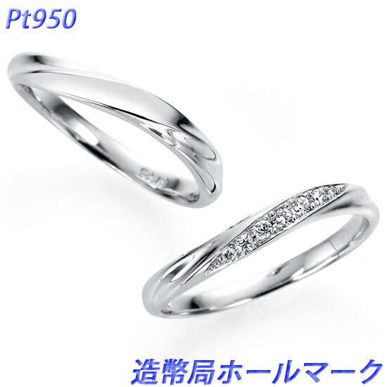 結婚指輪 ドルチェ ダイヤモンド7ピース計約0.04ct 2本セット PT950 ケース付き 指輪への刻印無料 ブルーサファイア(内側)を無料でお入れ致します。 マリッジリング 平均幅約2.5mm