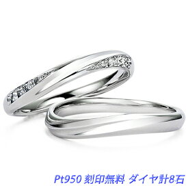 結婚指輪 プラチナ950 2本セット セレナータ201 ダイヤモンド計8石 文字刻印無料 ブルーサファイア無料 ケース付き マリッジリング