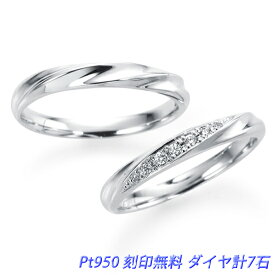 結婚指輪 ドルチェST ダイヤモンド7ピース計約0.04ct 2本セット PT950 ケース付き 指輪への刻印無料 ブルーサファイア(内側)を無料でお入れ致します。 マリッジリング