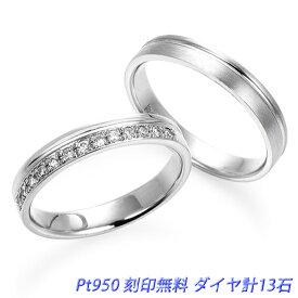 結婚指輪 カンタービレ プラチナ950 2本セット ダイヤモンド13ピース(レディース用) 文字刻印及びブルーサファイア無料 ※ケース付き カンタービレ バースデーストーン(オプション)