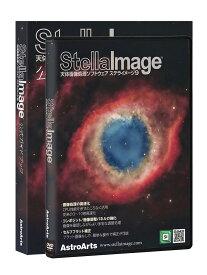 ステライメージ9+公式ガイドブック