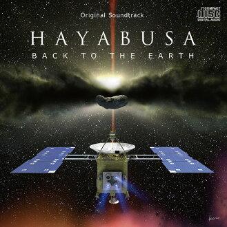 HAYABUSA - BACK TO THE EARTH -오리지날 사운드 트랙